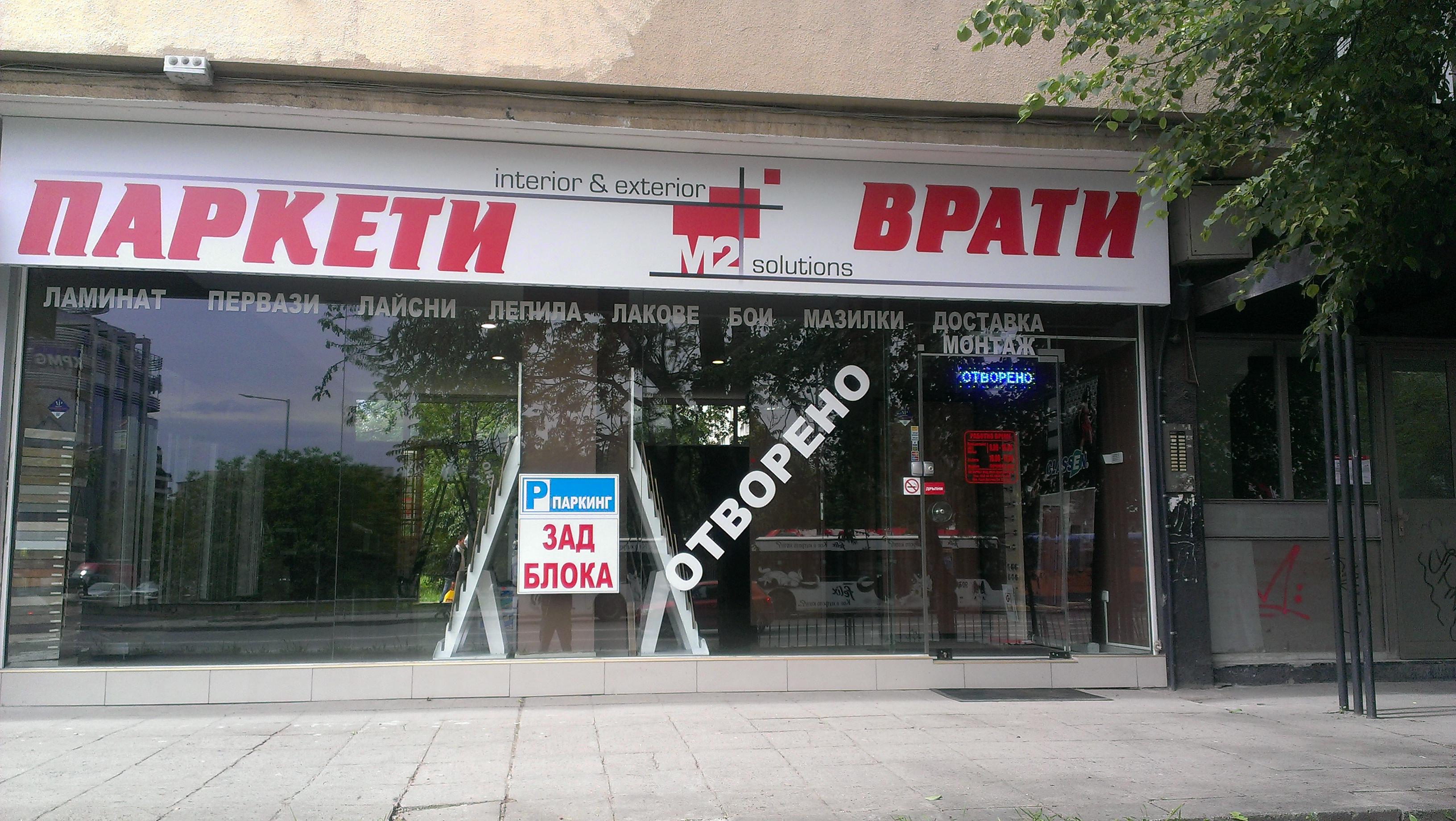 Магазин М2 няма да работи на 09.08.2014г. ( Събота )