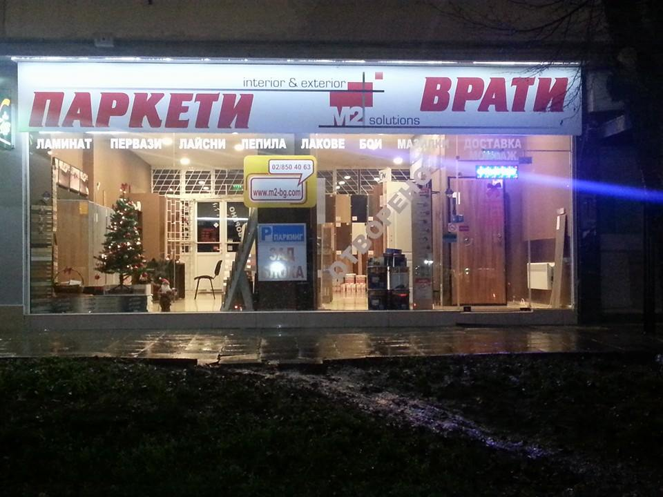Магазин М2 на бул.Гоце Делчев ще работи със следното работно време през посочените дни