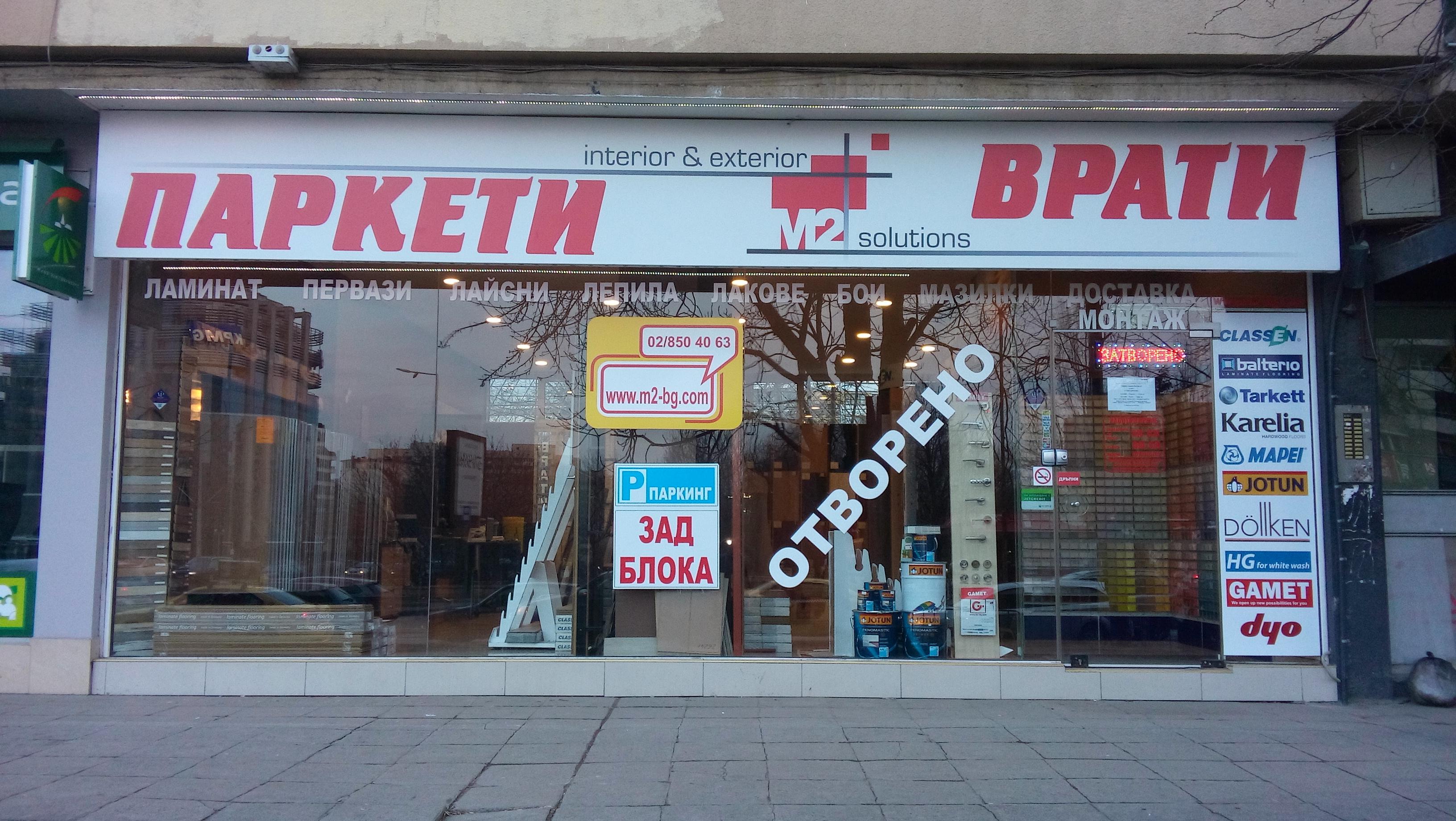 Магазин М2 на бул.Гоце Делчев,бл 32 няма да работи на:02.03,03.03.15г.