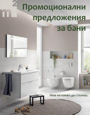 Промоционални предложения за баня